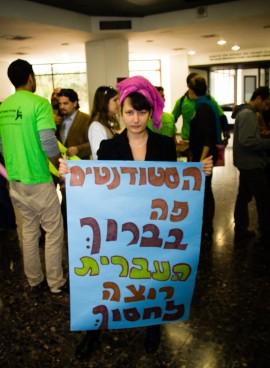 הפגנה נגד קיצוץ שעות החימום במעונות. על מי ומתי האוניברסיטה חוסכת? (צילום: מתן מיליטאנו, אגודת הסטודנטים)